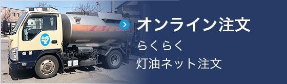 【オンライン注文】らくらく灯油ネット注文