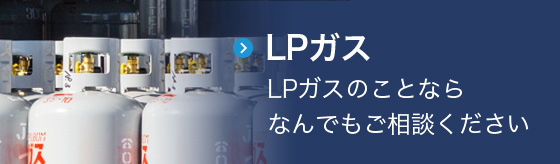 【LPガス】LPガスのことならなんでもご相談ください