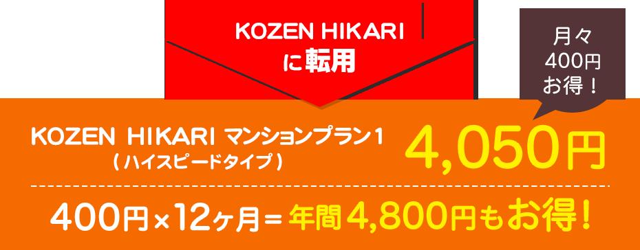 KOZEN HIKARIに転用 KOZEN HIKARI マンションプラン1(ハイスピードタイプ) 4,050円 月々400円お得! 400円×12ヶ月=年間4,800円もお得!