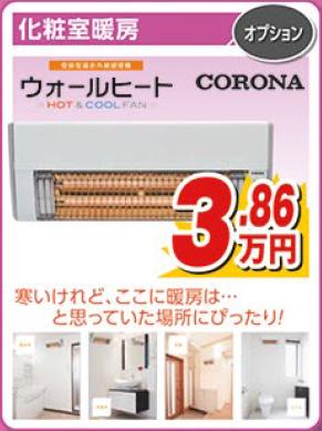 化粧室暖房